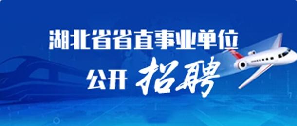 湖北省事业单位公开招聘